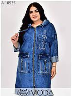 Модный женский кардиган джинсовый размеры 54-60