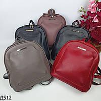 Сумка-рюкзак для школи, фото 1