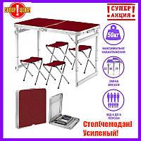 Стол для пикника.Стол алюминиевый чемодан (УСИЛЕНЫЙ) для пикника со стульями 4 цвета!