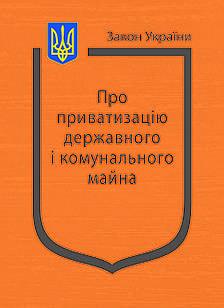 Закон України Про приватизацію державного і комунального майна