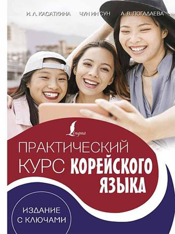 Практический курс корейского языка. Издание с ключами. Касаткина И.Л., Чун Ин Сун