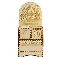 Деревянный календарь Бердянск - Корабль