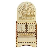 Деревянный календарь Николаев - Корабль