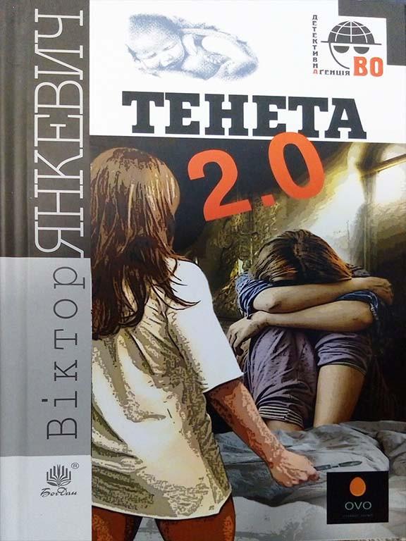 Тенета 2.0. Янкевич В.А.