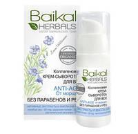 "Крем-сыворотка для век Baikal Herbals Коллагеновая ""ANTI-AGE"" от морщин 15 мл. RBA /1-54 N"