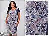 Нарядное женское синее летнее платье большого размера; Размеры 48\50\52\54\56\58\60\62, фото 2