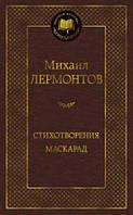 Вірші Маскарад (тб) Світова класика
