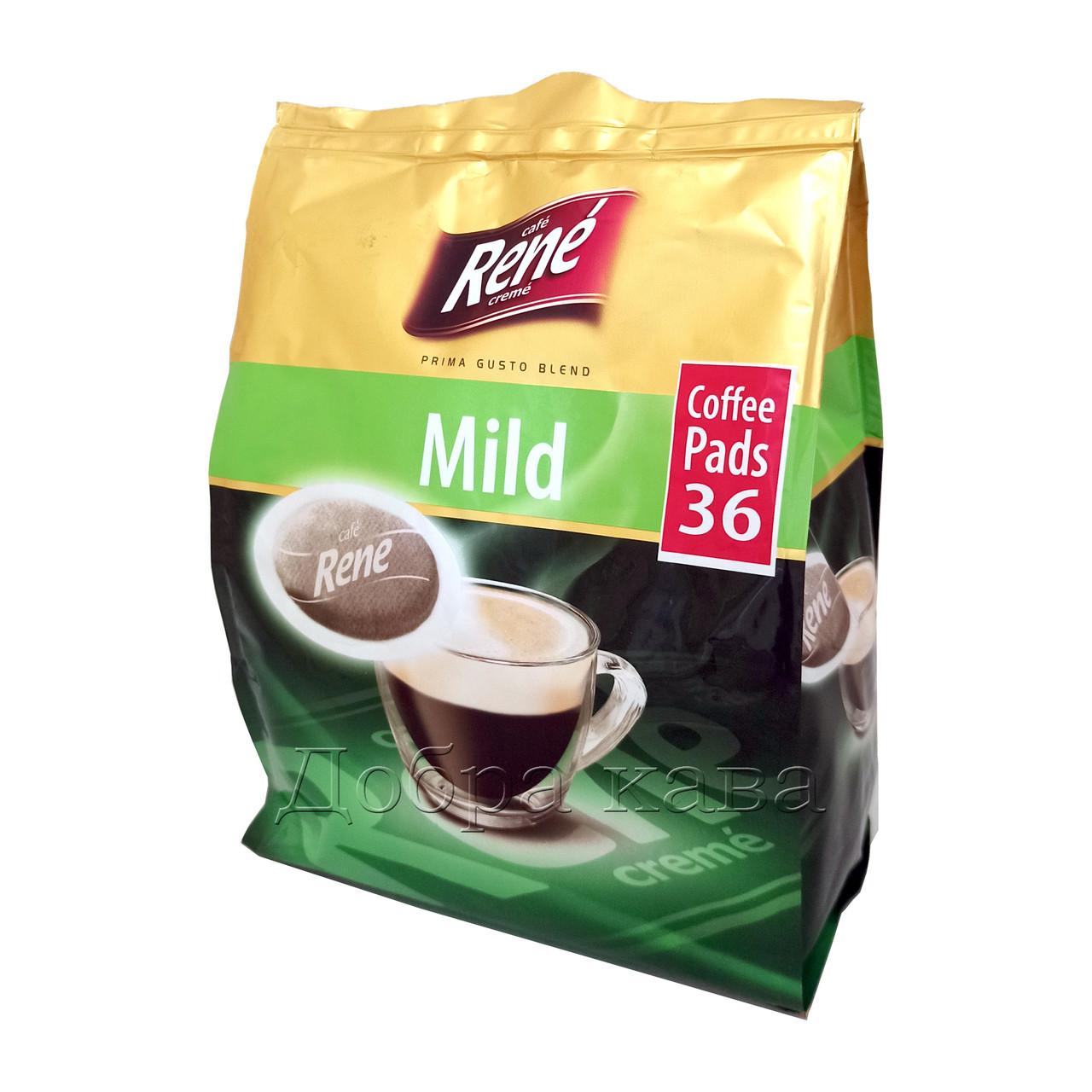 Rene Mild 36 шт кава в чалдах для Philips Senseo