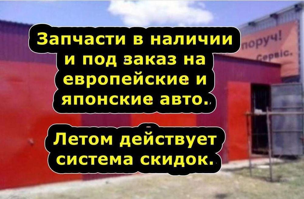 """СТО на авторынке """"Куяльник"""" Одесса"""