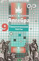 Чулков П.В. Алгебра. 9 класс. Тематические тесты (новая обложка)