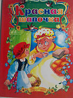 """Септима ДК Чит. разом: """"Красная шапочка"""" Русс"""
