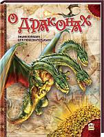 О драконах А5
