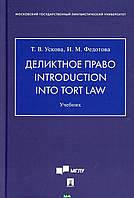 Ускова Т.В., Федотова И.М. Деликтное право. Introduction into Tort Law. Учебник