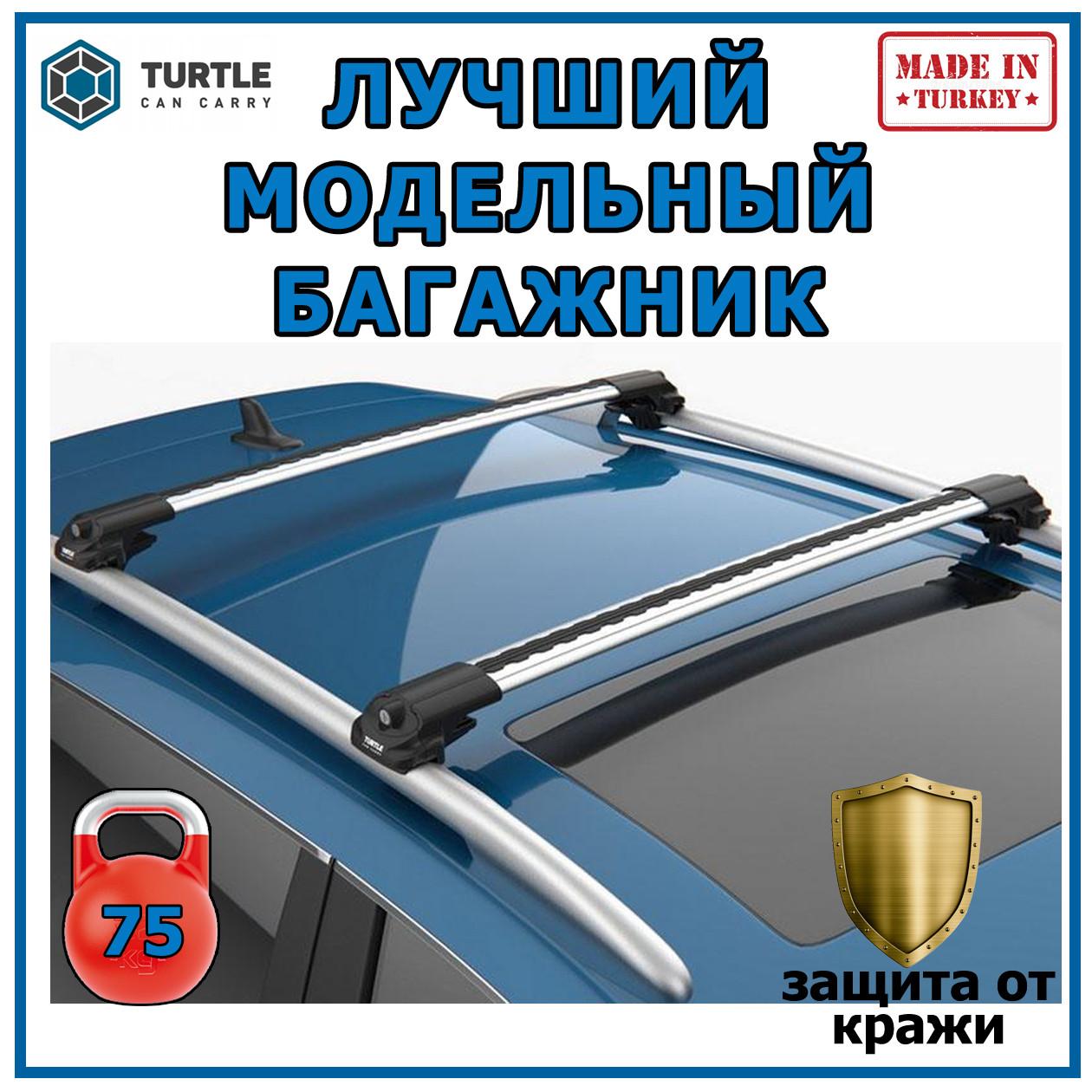 Багажник на крышу Fiat Marea 1996-2003 на рейлинги серый Turtle