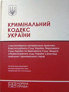 Кримінальний кодекс України з постатейними матеріалами практики Конституційного Суду України, Верховного Суду