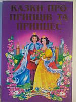 """Септима ДК А-5 толст.тв.пер.: """"Казки про принців."""""""