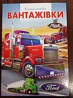 """Септима Енц. А-4 тв. пер.: """"Вантажівки"""""""