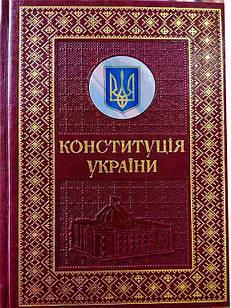 Конституція України. Подарункове видання