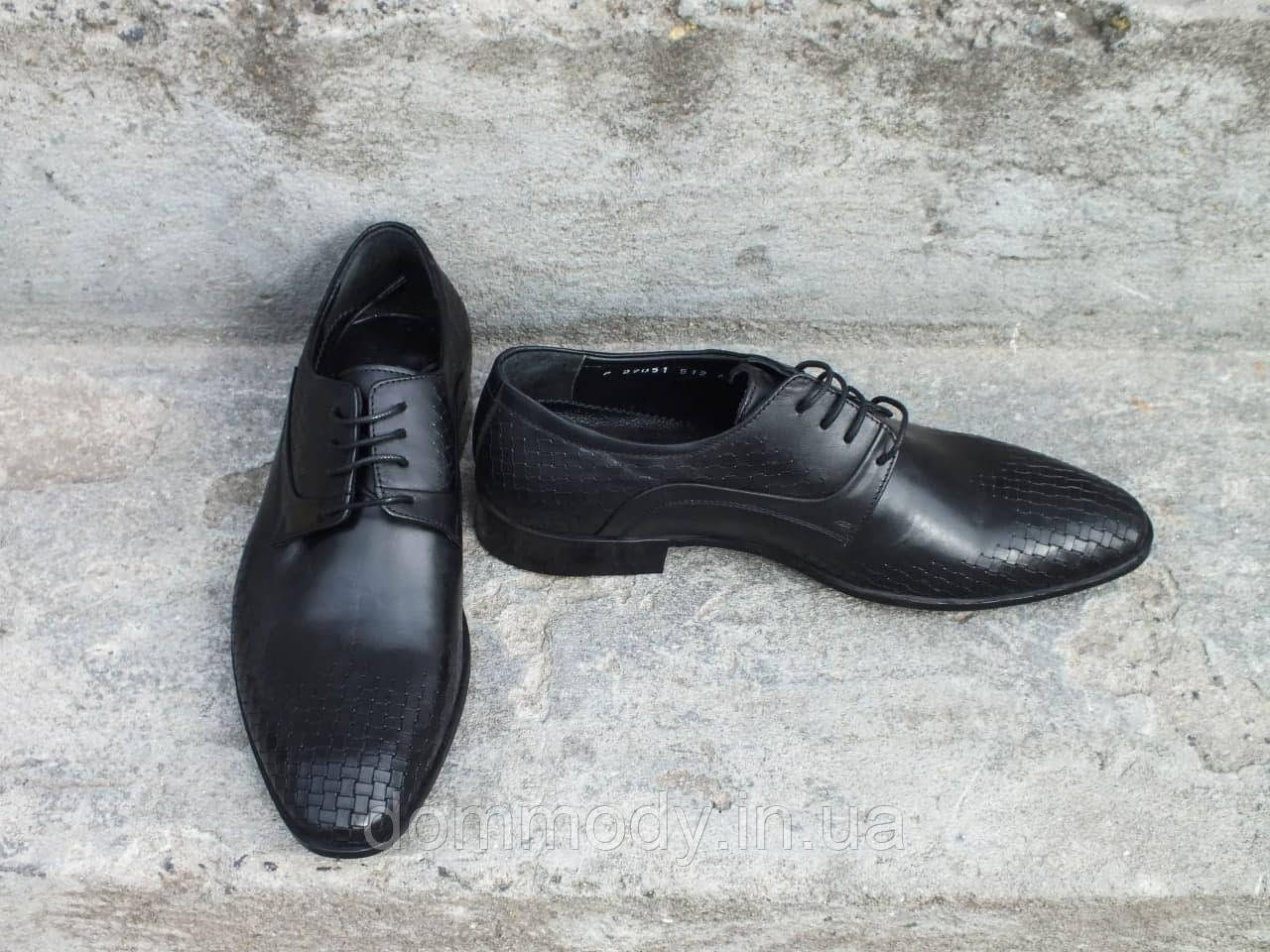 Туфлі чоловічі шкіряні у класичному стилі