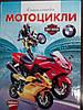 """Септима Енц. А-4 тв. пер.: """"Мотоцикли"""""""