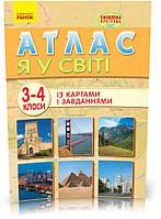Атлас Я у світі 3 - 4 клас Оновлена програма Ранок