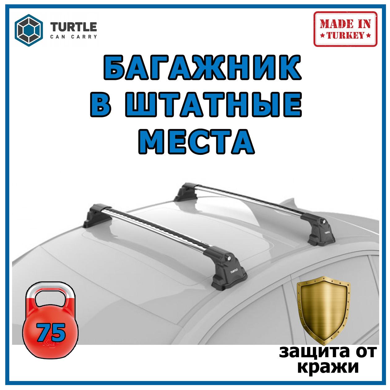 Багажник на крышу Mitsubishi L200 2015- в штатные места серый Turtle
