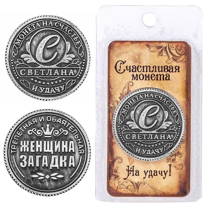 "Памятная эксклюзивная монета в кошелек ""Светлана"" , Монета ""На удачу"""