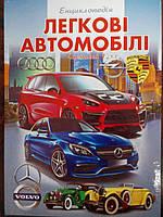 "Септима Енц. А-4 тв. пер.: ""Легковые авто"""