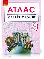 Атлас Історія України 9 клас Ранок