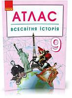 Атлас Всесвітня історія 9 клас Ранок