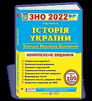 ЗНО 2022 Історія України Комплексна підготовка до ЗНО Панчук Ігор ПиП