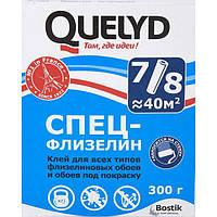 Клей шпалерний Quelyd спеціальний флізеліновий, 0,3 кг