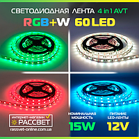 Светодиодная LED лента RGBW AVT-4in1-300RGB-W 5050 60LED 15W/m IP20
