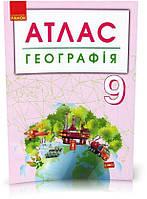Атлас + Контурні карти 9 клас Географія Ранок