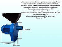 """Зернодробилка """"Эликор"""" № 3 (кукуруза: 1,2 кг/мин)"""