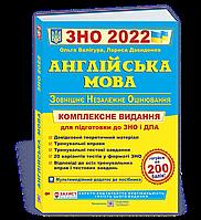 ЗНО 2022 Англійська мова Комплексна підготовка до ЗНО Валігура О. Давиденко Л. ПіП