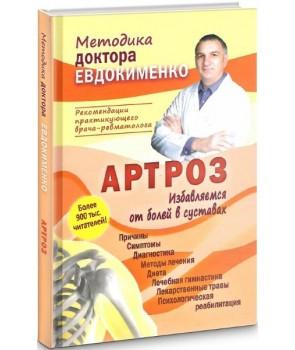 "Евдокименко Павел «Артроз. Избавляемся от болей в суставах"""