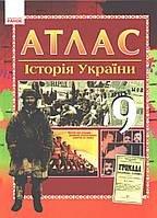 Атлас Історія України 9 клас (Гісем О.В., Мартинюк О.О.) Ранок