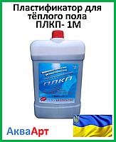 Пластификатор для тёплого пола ПЛКП- 1М