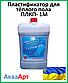 Пластификатор для тёплого пола ПЛКП- 1М, фото 2