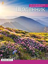 Дневник школьный (укр.)  А5 (215*170 мм), 910689