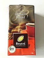 Кави меленої Dessert Royal, 250 ml