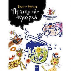 Детская книга Принцесса-кухарка Час майстрів 152343