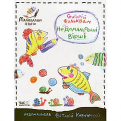 Детская книга Недорисованные стихи Час майстрів 152350