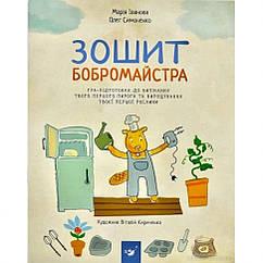 Обучающая книга Тетрадь бобромайстра Час майстрів 152725