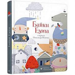 Детская книга  Басни Эзопа в переводе Александра Виженко Час майстрів 152923