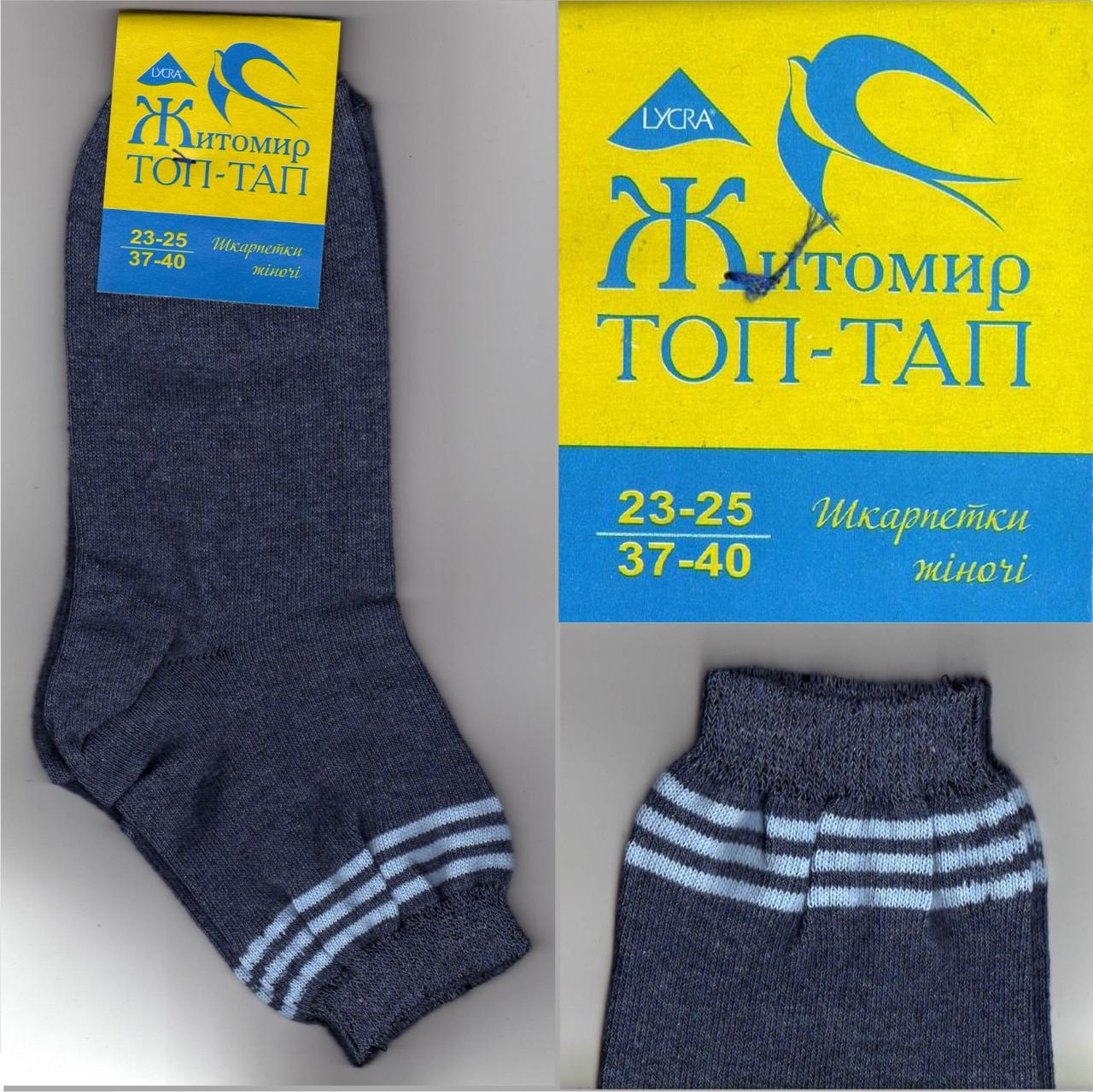 "Носки женские демисезонные ТМ ""Топ-тап"", Украина НЖД-02113"