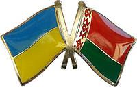 Значок Флаг Украины и Белоруссии