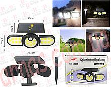 Світильник Solar Induction Lamp H-1206B