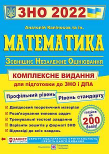 Математика Комплексне видання для підготовки до ЗНО і ДПА 2022